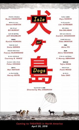 「犬ヶ島」ポスター「犬ヶ島」