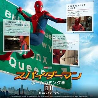 トニー・スタークが開発した設定に「スパイダーマン ホームカミング」