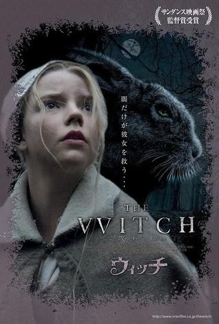 魔女がテーマのファンタジーホラー「ウィッチ」