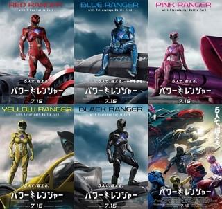 それぞれの個性が際立つキャラクターポスター「パワーレンジャー」
