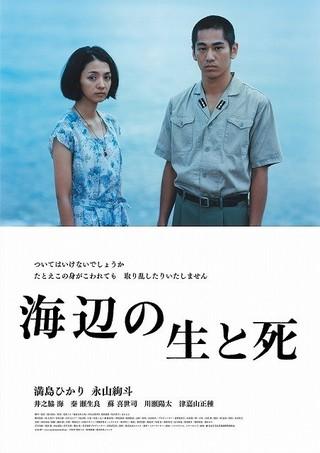満島ひかりが奄美島唄を披露「海辺の生と死」