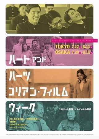 韓国発の傑作4作品を上映「王の男」