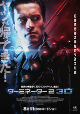 3D版「ターミネーター2」8月11日に日本で世界最速公開決定!