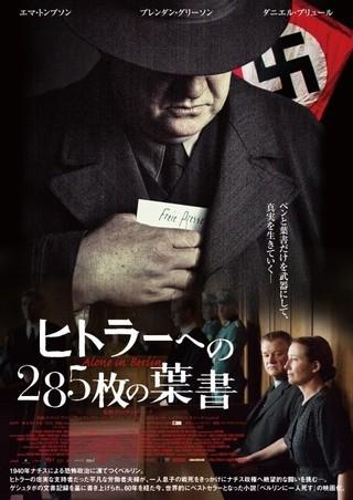 元祖フェロモン俳優V・ペレーズの 長編監督第3作「ヒトラーへの285枚の葉書」