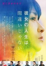 瀧内公美×高良健吾「彼女の人生は間違いじゃない」ポスター完成&主題歌決定!