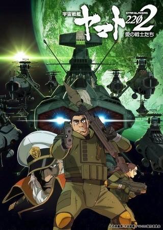 「発進篇」キービジュアルが完成「宇宙戦艦ヤマト」
