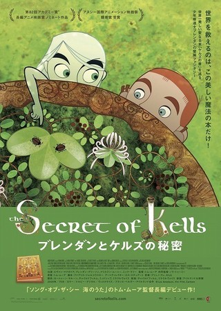 アイルランドの国宝「ケルズの書」が題材のファンタジー「ブレンダンとケルズの秘密」