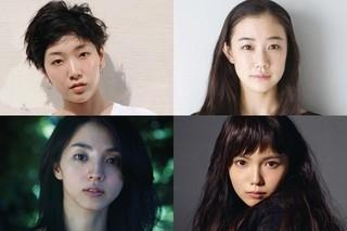 現日本映画界のミューズである同世代女優4人「0.5ミリ」