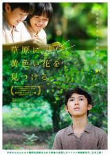 実力派子役が魅せる、初恋の胸の痛み ベトナムで大ヒットした青春映画の予告編完成