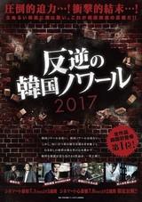 身震いする事件を描く4作を上映「反逆の韓国ノワール2017」7月開催