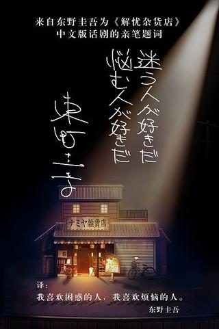 中国でも大ベストセラー 「ナミヤ雑貨店の奇蹟」を舞台化「ナミヤ雑貨店の奇蹟」