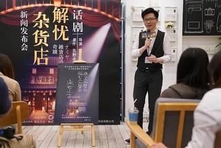 演出を手がける劉方祺監督「ナミヤ雑貨店の奇蹟」