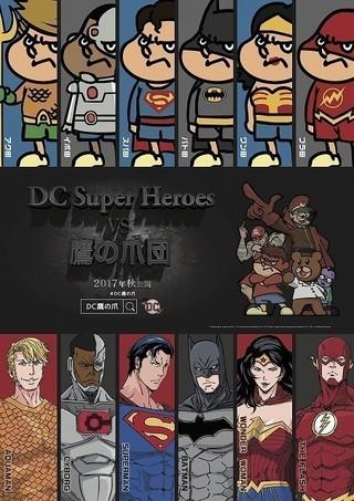 公開日&ユニークな企画発表!「DCスーパーヒーローズ vs 鷹の爪団」