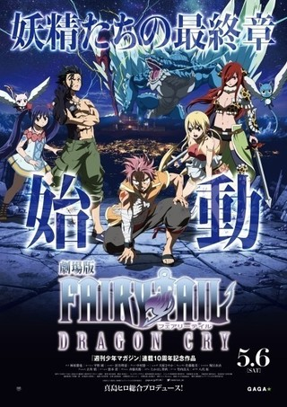 「FAIRY TAIL」が完結へ「劇場版 FAIRY TAIL DRAGON CRY」