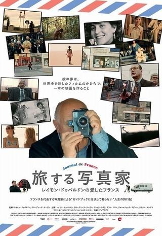 「旅する写真家 レイモン・ドゥパルドンの 愛したフランス」ポスター「旅する写真家 レイモン・ドゥパルドンの愛したフランス」