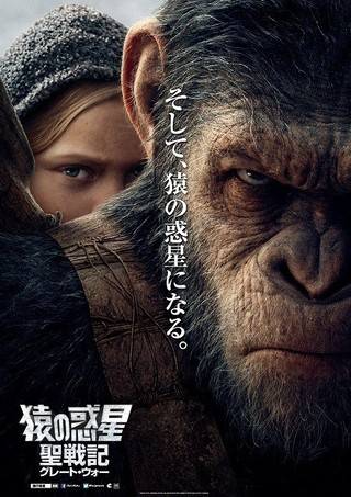 「猿の惑星」ポスター画像「猿の惑星:聖戦記(グレート・ウォー)」