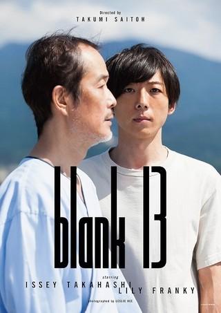 高橋一生、松岡茉優、リリー・フランキー出演「blank13」