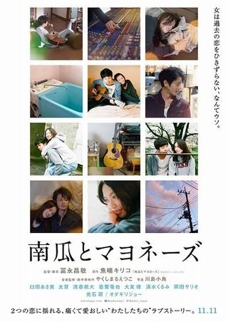 川島氏が撮影現場で全写真を 撮り下ろしたのは初の試み「南瓜とマヨネーズ」