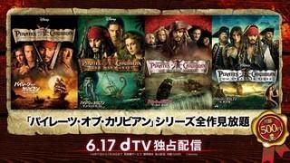 最新第5作の公開は7月1日「パイレーツ・オブ・カリビアン 最後の海賊」