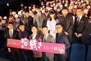 芸達者な登壇陣が舞台挨拶を盛り上げた「花戦さ」