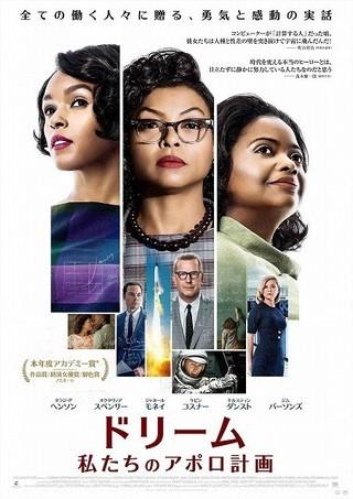 NASAで活躍した黒人女性たちの ヒューマンドラマ「ドリーム」
