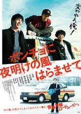 旅に出た太賀、中村蒼、矢本悠馬と残された染谷将太の姿が対照的な「ポンチョ」ポスター完成