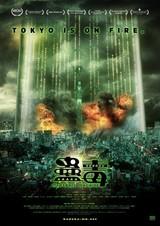スカイツリーが爆発炎上!?田中要次初主演映画「蠱毒」本ビジュアル完成