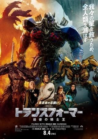 メインキャラクターが並び立つ本ポスターも公開「トランスフォーマー 最後の騎士王」