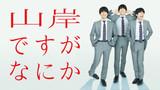 """""""ゆとりモンスター""""太賀が主演!「ゆとりですがなにかSP」スピンオフドラマ配信決定"""