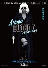 シャーリーズ・セロン、最強の女スパイに!「アトミック・ブロンド」10月公開