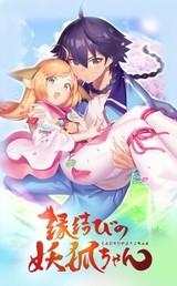 中国発のアニメ「縁結びの妖狐ちゃん」に米澤円、金元寿子、桐井大介が出演