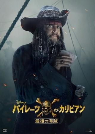 音楽界のレジェンドが新たに出演「パイレーツ・オブ・カリビアン 最後の海賊」