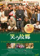 ベネチア男優賞受賞のアルゼンチン映画「笑う故郷」9月公開