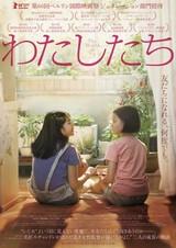いじめ、スクールカースト…フィルメックス観客賞の韓国映画「わたしたち」9月公開