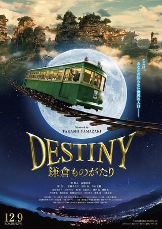 江ノ電風の車両が……「DESTINY 鎌倉ものがたり」