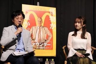 若手実業家・椎木里佳氏と共に「ファウンダー ハンバーガー帝国のヒミツ」