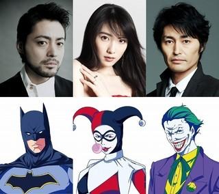 バットマン、ハーレイ・クイン、 ジョーカーの声優に「DCスーパーヒーローズ vs 鷹の爪団」