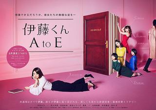 5人の女性が放つ妖艶な毒を表現「伊藤くん A to E」
