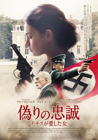 リリー・ジェームズが英国スパイ役に!「偽りの忠誠 ナチスが愛した女」