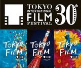 東京国際映画祭がサポーターを募集!クラウドファンディング実施