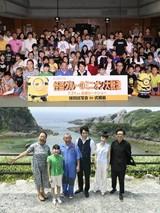 鶴瓶&松ケンら「怪盗グルー」声優陣が式根島に上陸!