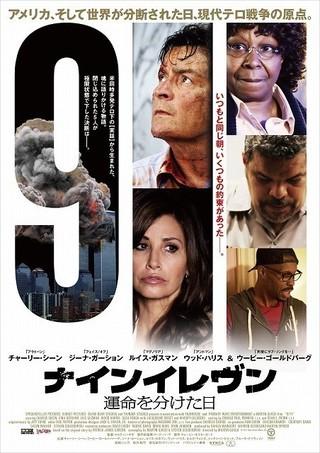 """""""9.11""""が象徴的に配置されたポスター「エレベーター」"""