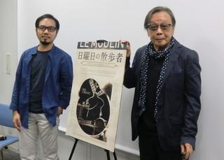 ホアン・ヤーリー監督と巖谷國士氏「日曜日の散歩者 わすれられた台湾詩人たち」