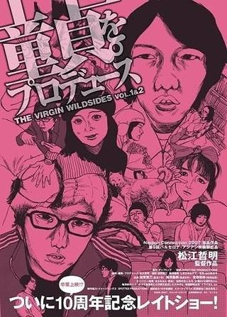 公開10周年を記念したポスター「童貞。をプロデュース」