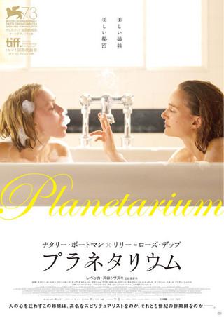 2人の美しさ際立つポスター&予告完成「プラネタリウム」