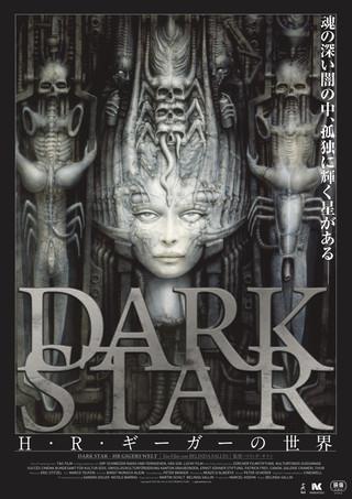 「DARK STAR H・R・ギーガーの世界」メインビジュアル「エイリアン」