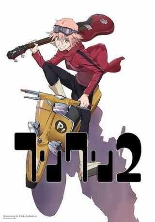 続編2作が劇場版で2018年公開!「フリクリ2」