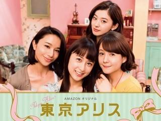 共演にトリンドル玲奈& 高橋メアリージュン&朝比奈彩「KISS」