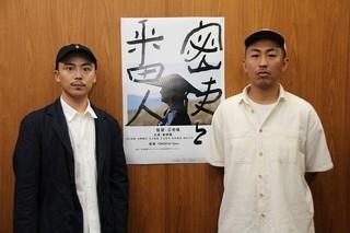三宅唱監督(右)と主演の森岡龍「密使と番人」