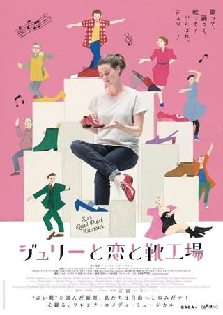 「ジュリーと恋と靴工場」ポスタービジュアル「ジュリーと恋と靴工場」
